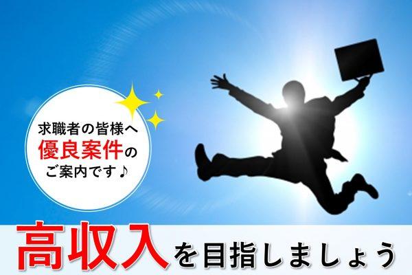 【20~30代若手が活躍中!】名古屋市中区★総合不動産営業★1年目で役職者へステップアップも イメージ