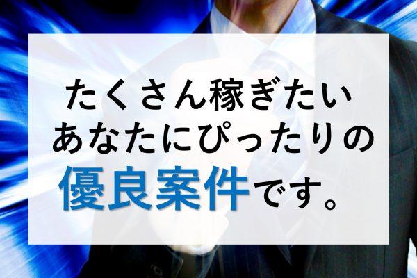 【未経験者大歓迎!】名古屋市中区★不動産提案営業★高収入1年目で年収400万以上 イメージ