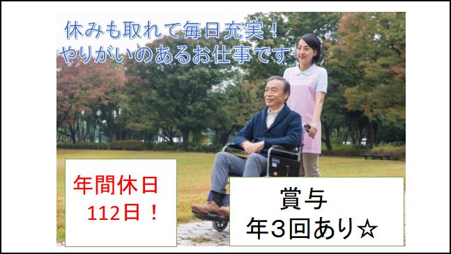 【年間休日112日・賞与年3回あり】特別養護老人ホームの介護職 イメージ