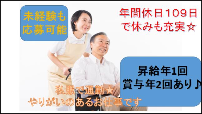 【年間休日109日】賞与昇給あり託児所付の正社員介護スタッフ イメージ