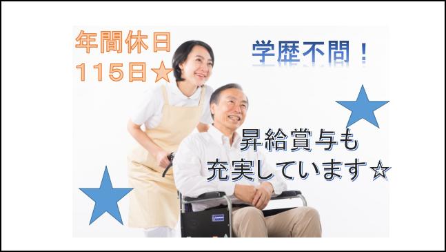 【年間休日115日★学歴不問】特別養護老人ホーム介護業務 イメージ