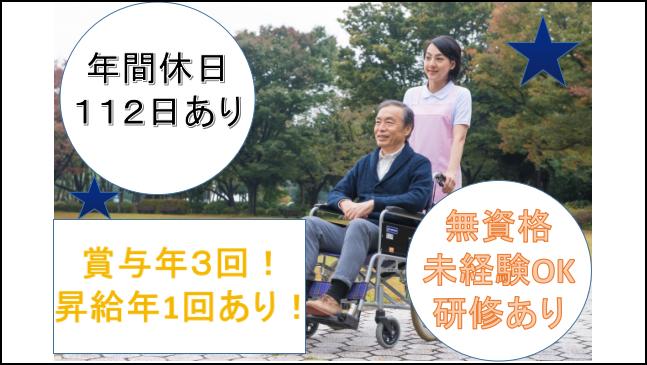 【年間休日112日あり☆昇給年1回・賞与年3回】介護のお仕事 イメージ