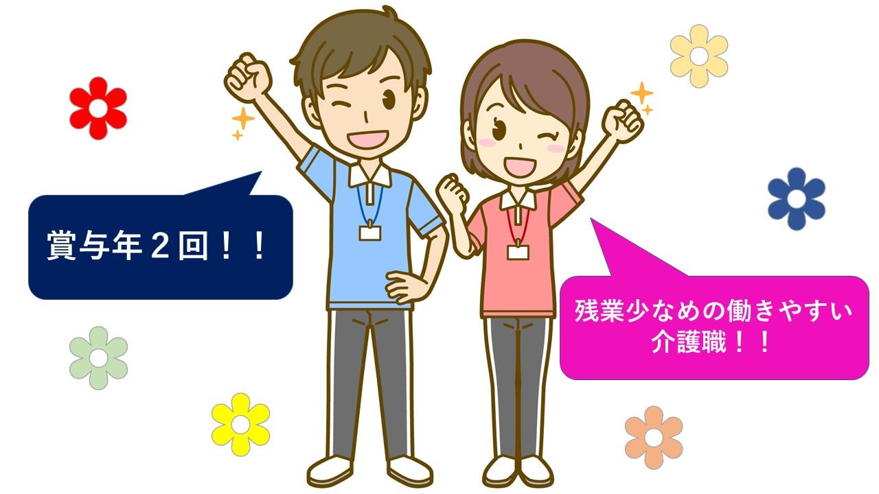 【賞与年2回!】残業少なめの日勤デイサービス介護業務(一宮市) イメージ