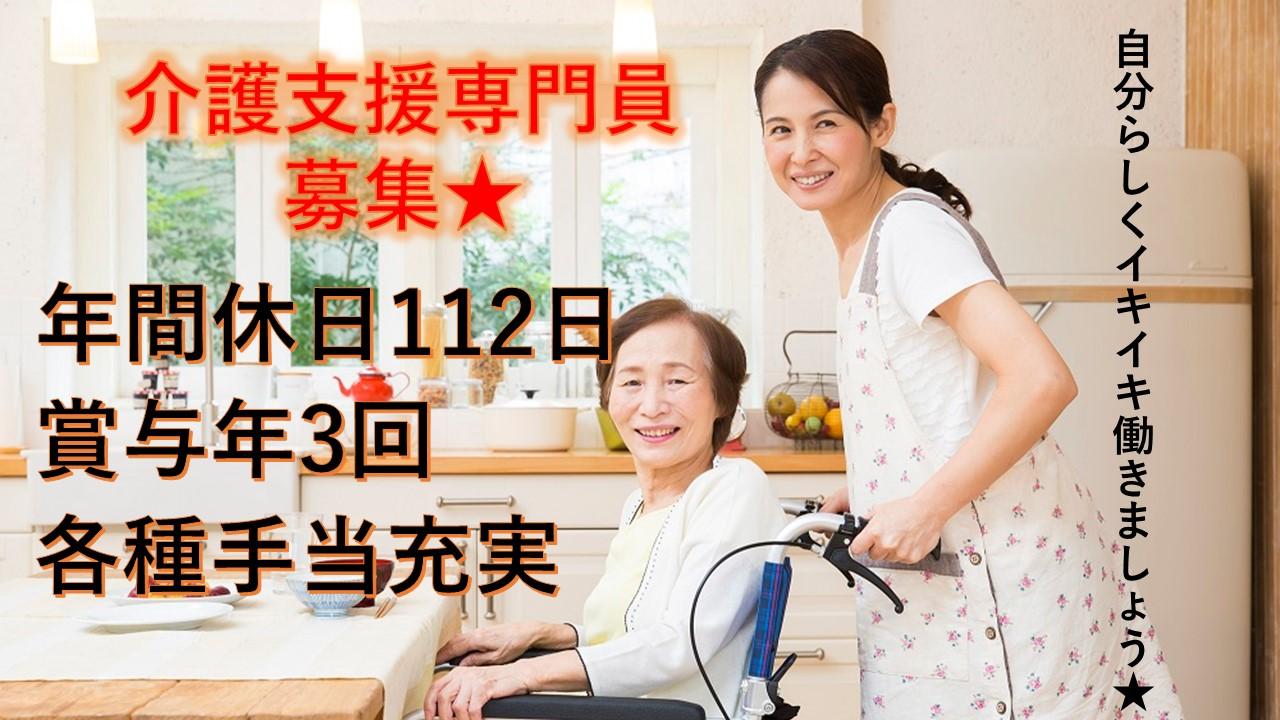 【年間休日多め!賞与年3回!】手当充実の老人ホームで介護支援専門員募集(名古屋市緑区) イメージ
