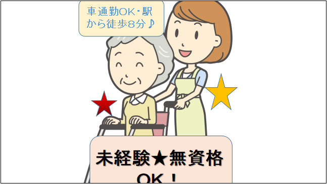 【駅徒歩8分・車通勤可】介護付有料老人ホームの介護業務パート イメージ