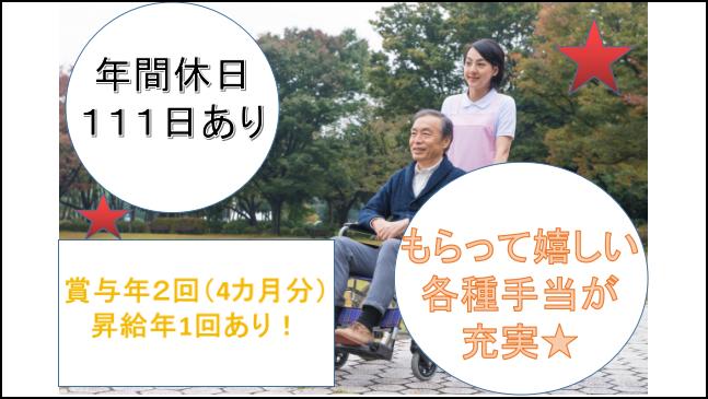 【年間休日111日・賞与年2回あり】特別養護老人ホームの介護士 イメージ