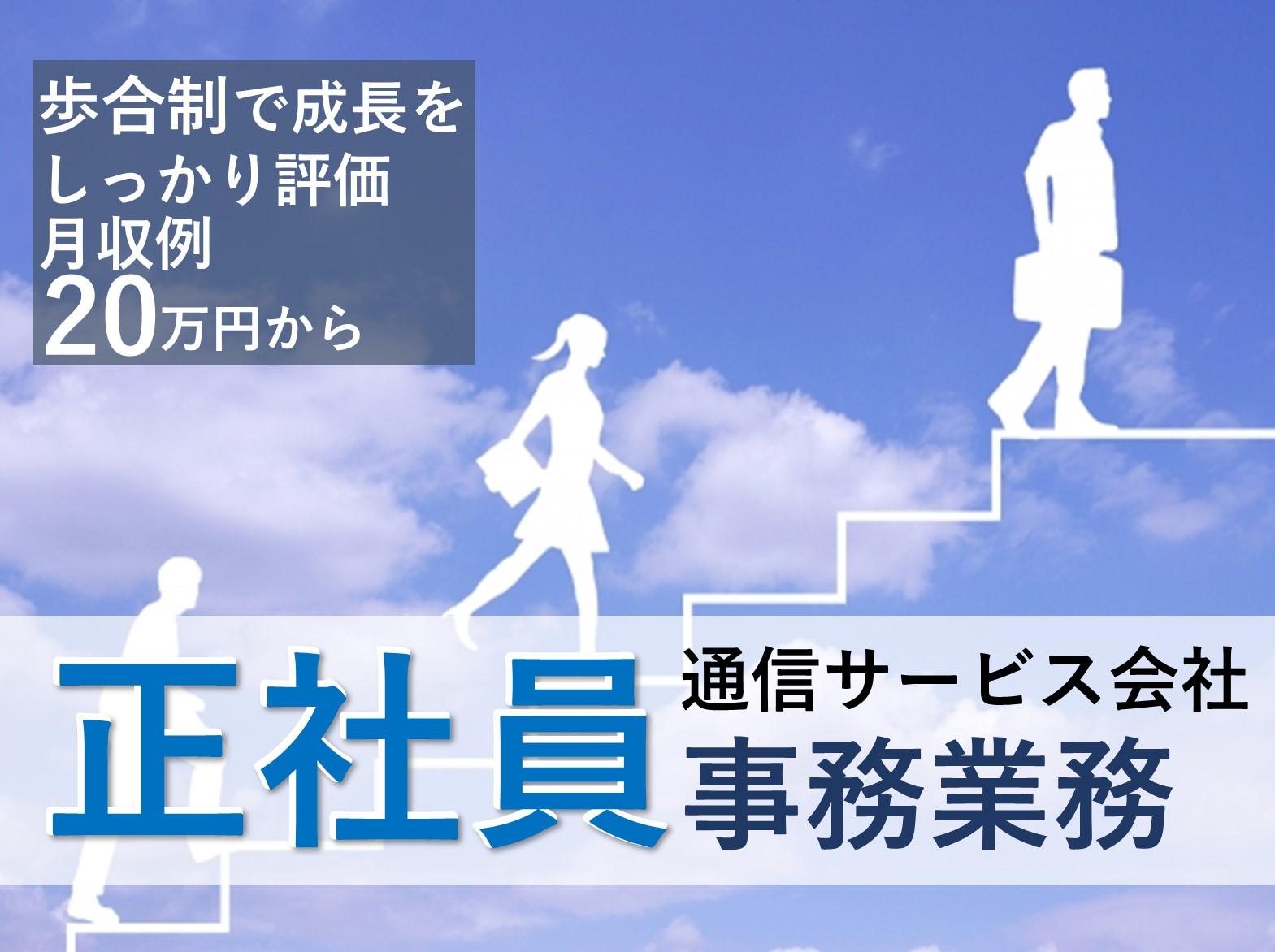 【中村区】通信サービス会社の一般事務 正社員 歩合制で成長をしっかり評価! イメージ