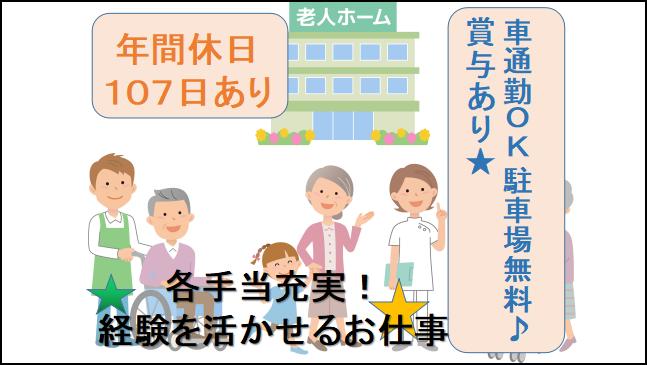 【年間休日107日★車通勤OK】住宅有料老人ホームの看護業務 イメージ