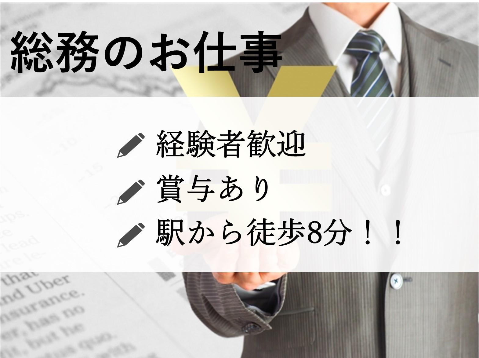 <名古屋市中区><正社員>経験者歓迎!総務業務!駅近! イメージ