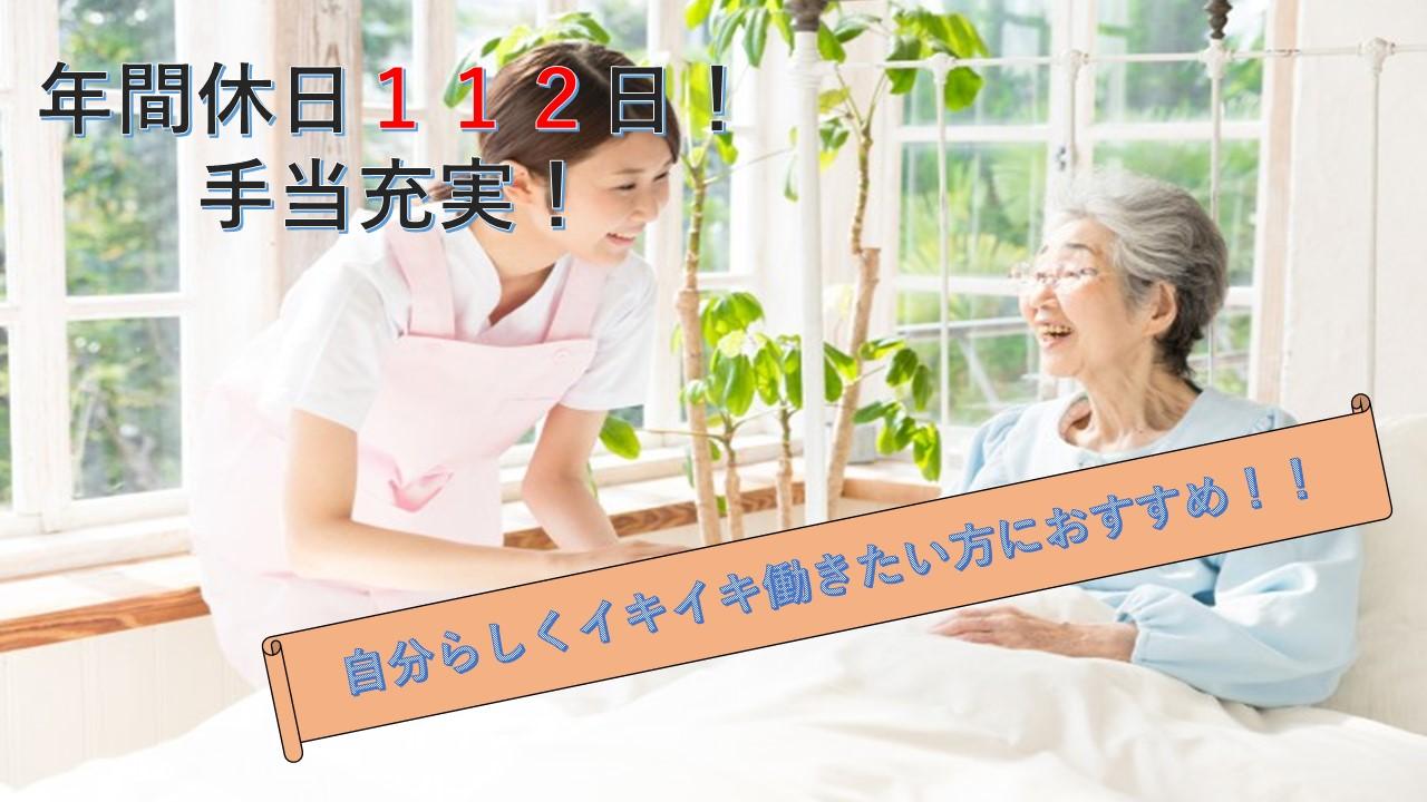 【年間休日多め!賞与年3回!】手当充実の老人ホームで介護のお仕事(名古屋市緑区) イメージ