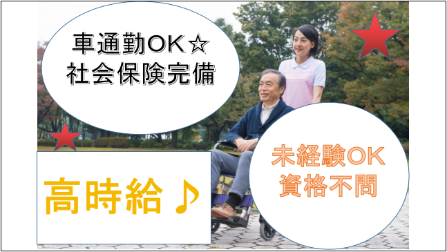 【守山区・経験資格不問】特別養護老人ホームの介護スタッフパート イメージ