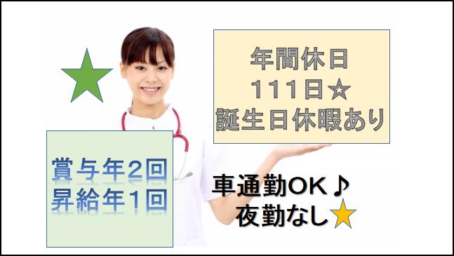 【年間休日111日・中川区】障害者支援施設の看護師(夜勤なし) イメージ