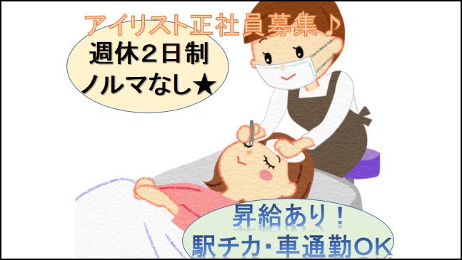 【週休2日制☆昇給あり】ネイル・アイラッシュサロンのアイリスト イメージ