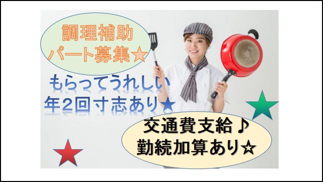 【交通費支給☆】保育園・特別養護老人ホームの調理補助(パート) イメージ