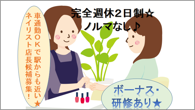 【完全週休2日制・賞与あり☆】駅チカネイルサロンのネイリスト イメージ