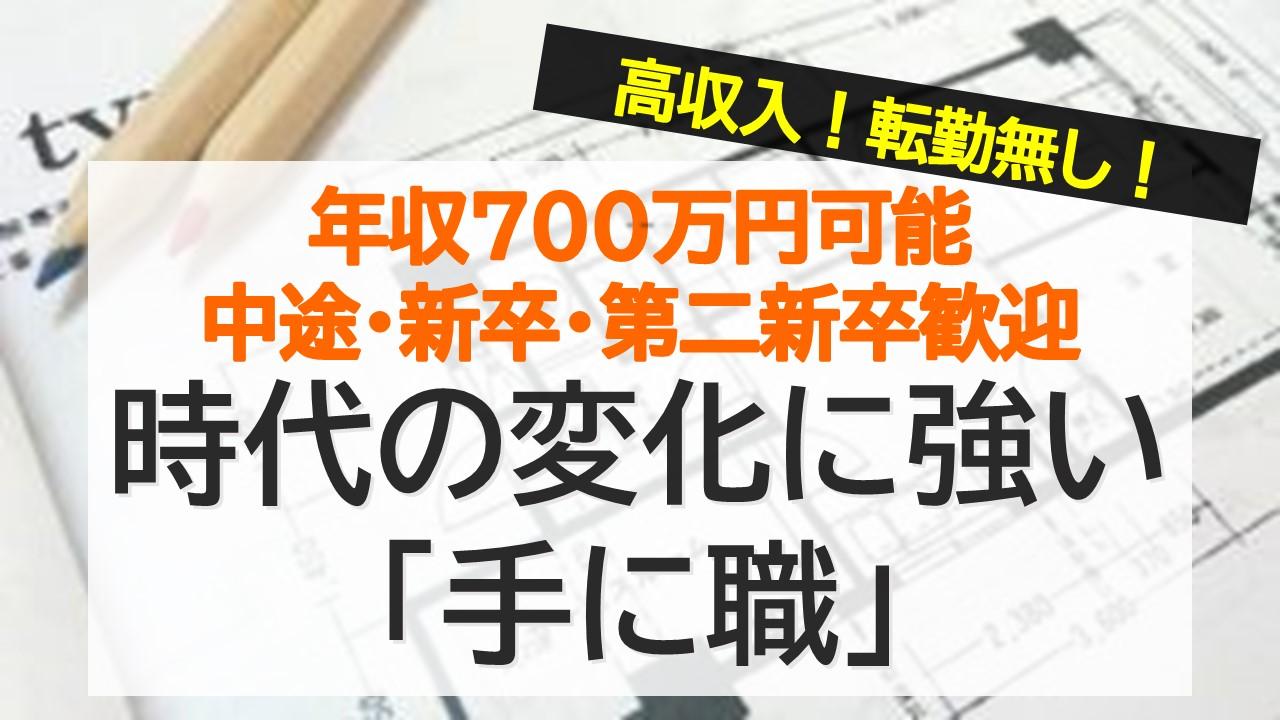 【名古屋市・建築設計(建築士)】高収入/昇給有/転勤無し イメージ