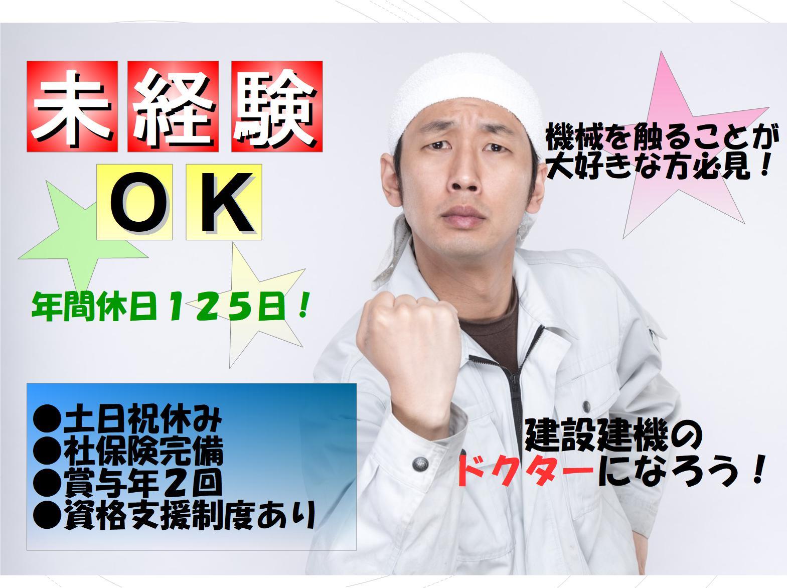 未経験から直しのプロを目指そう!建設機械整備士募集!(名古屋市) イメージ