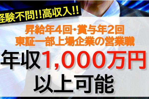 「名古屋市・上場企業の不動産営業」正社員/週休2日/未経験歓迎 イメージ