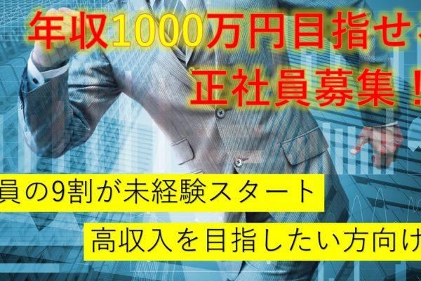 【9割が未経験!年収1000万も可能!】東証一部上場企業で総合不動産営業 イメージ