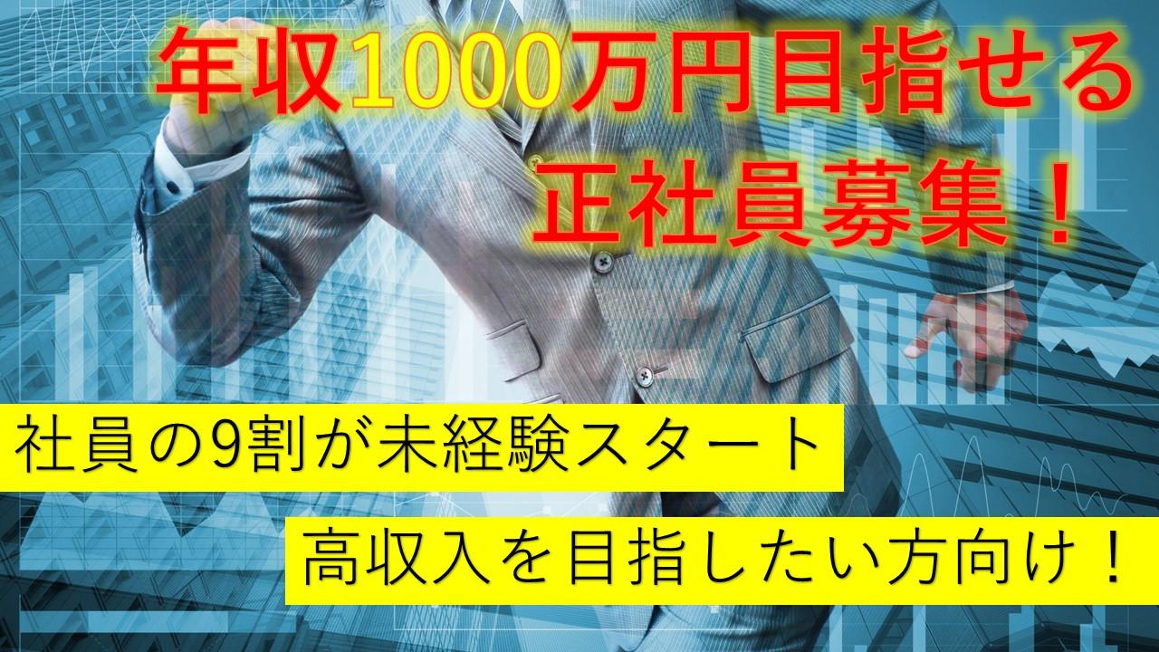 【未経験でもOK!高収入案件!】東証一部上場企業で営業のお仕事 イメージ