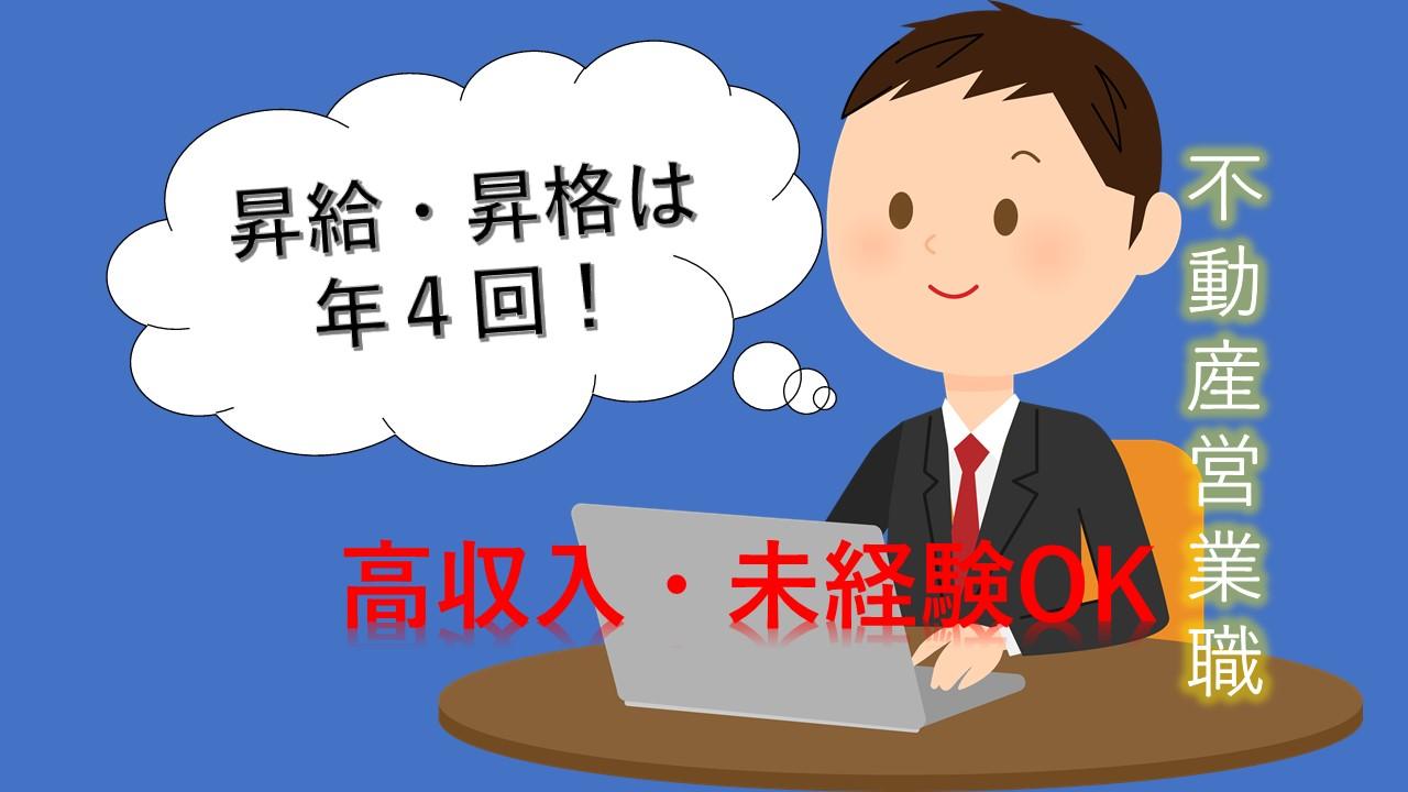 名古屋で年収1000万円!!上場企業で正社員?不動産営業?長期休暇あり♪ イメージ