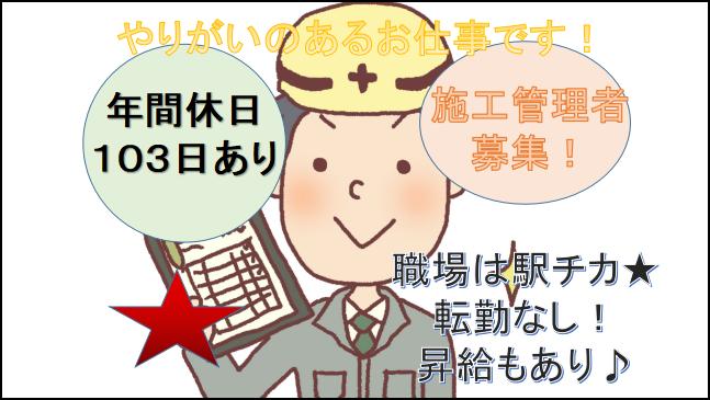 【年間休日103日★昇給年1回】高収入を目指せる!施工管理者 イメージ