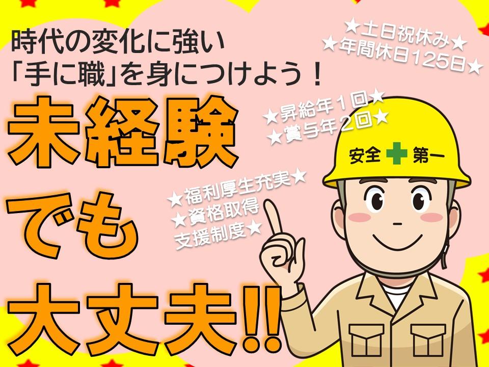 【名古屋市・建設機械整備士】正社員/土日祝休/年齢経験不問 イメージ