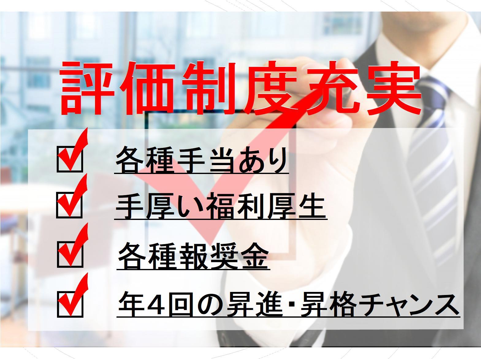 約9割が未経験からスタート!高収入を目指せる総合不動産営業(名古屋市瑞穂区) イメージ