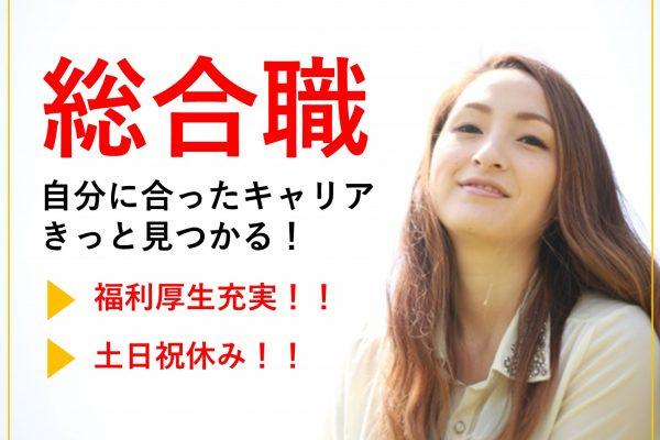 【名古屋市中区】IT企業の総合職!土日祝休み♪福利厚生充実! イメージ