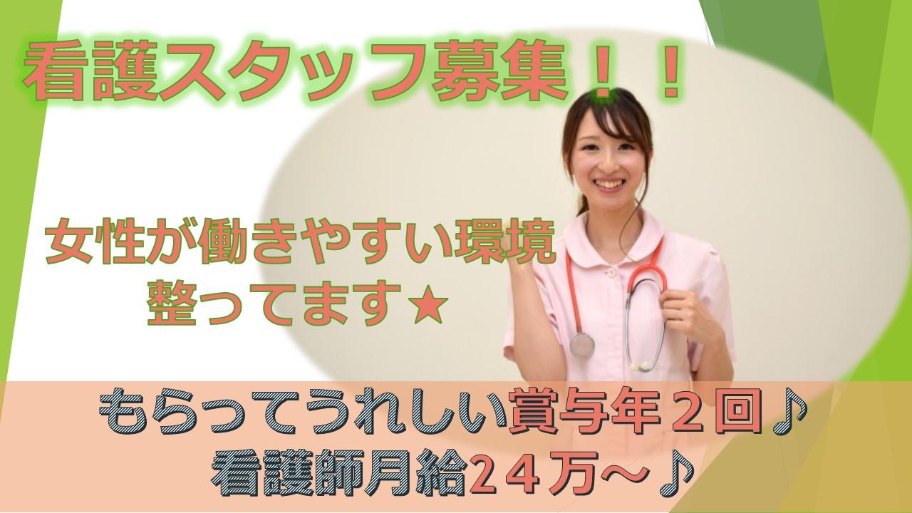 【もらってうれしい賞与年2回♪高収入♪】女性が活躍中!働き方を選べる看護スタッフ イメージ