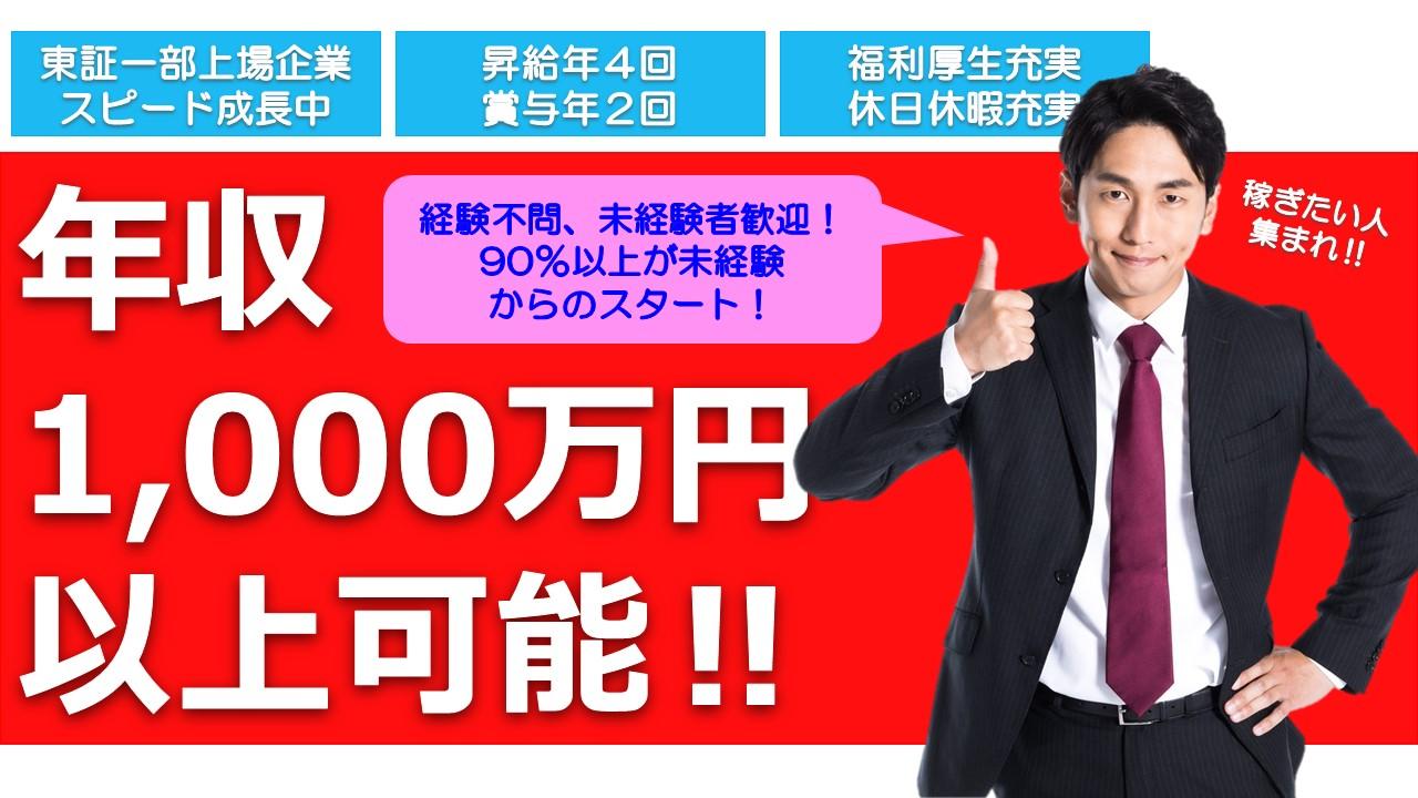 〈名古屋市・正社員・不動産営業〉高収入/週休2日/経験不問 イメージ