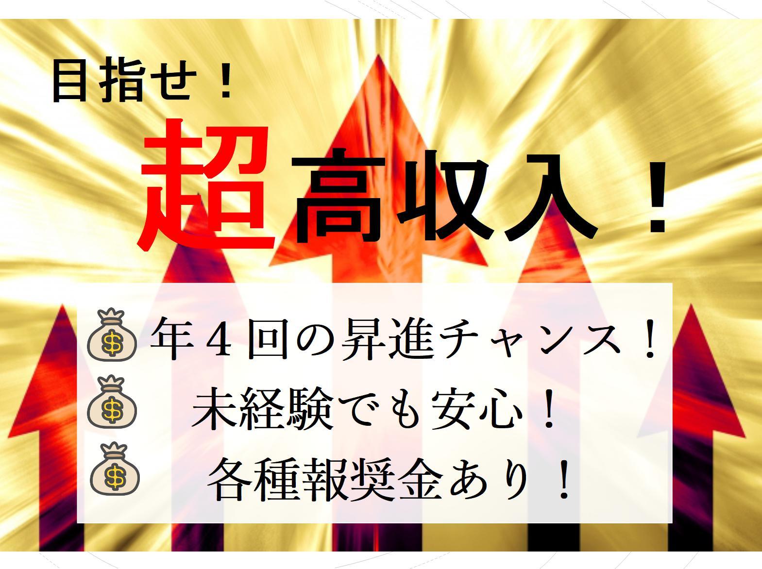 未経験からNo.1を目指す!総合不動産営業(名古屋市千種区) イメージ