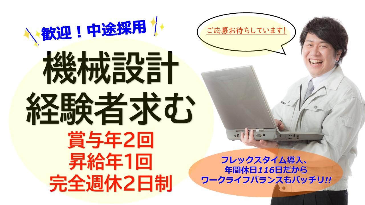 【飛島村・機械設計】正社員/土日休み/賞与・昇給有 イメージ
