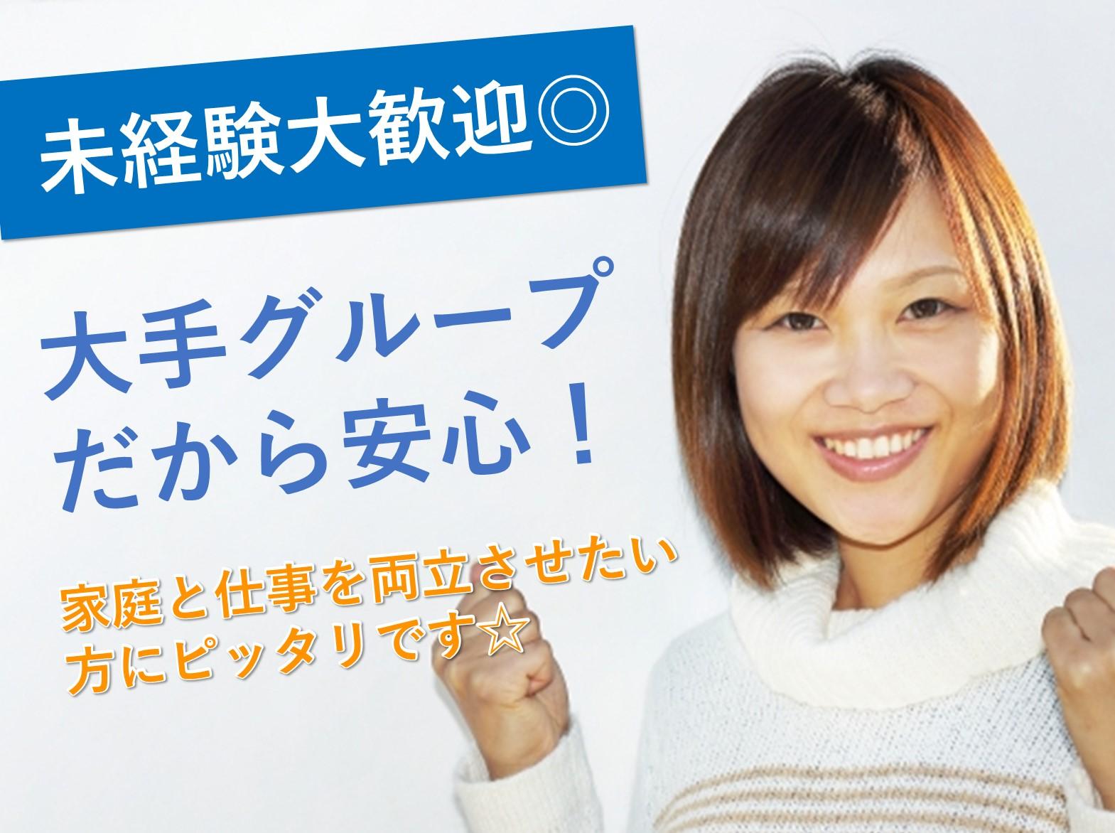 【名古屋市】未経験OK!ハウスクリーニング業務!【パート】 イメージ