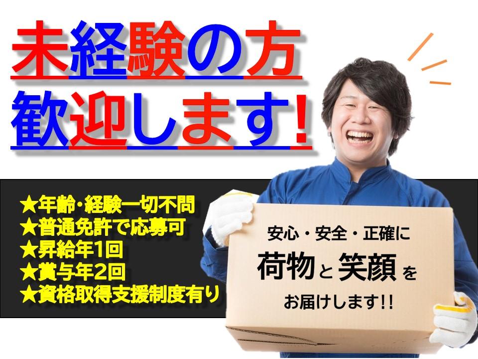 【あま市・普通免許OK!軽貨物ドライバー】正社員/未経験歓迎 イメージ