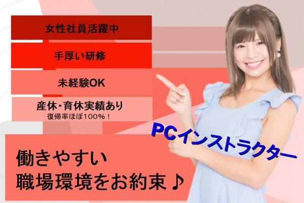 未経験から始める、長く勤められる!PCインストラクター(名古屋市) イメージ