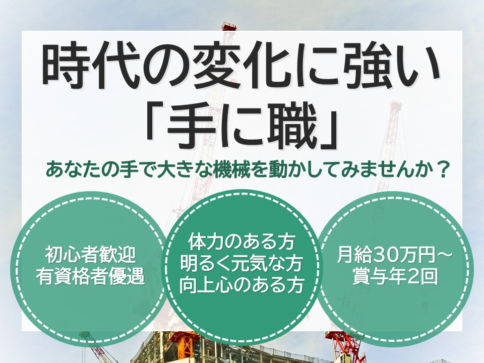 【名古屋市・重機オペレーター】正社員/未経験OK/有資格者優遇 イメージ