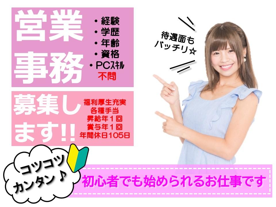 【名古屋市・営業事務】未経験OK/正社員/シフト制 イメージ