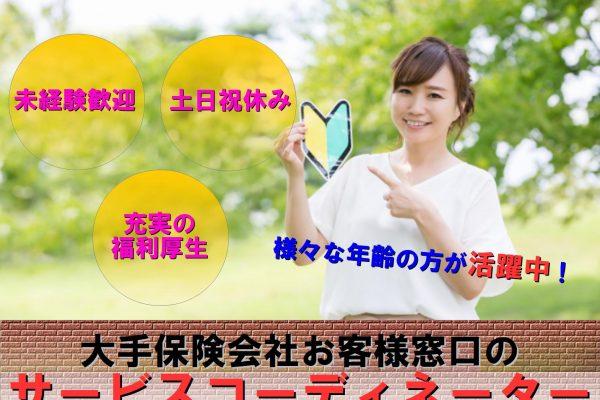 未経験歓迎!保険会社お客様窓口のサービスコーディネーター(中村区) イメージ