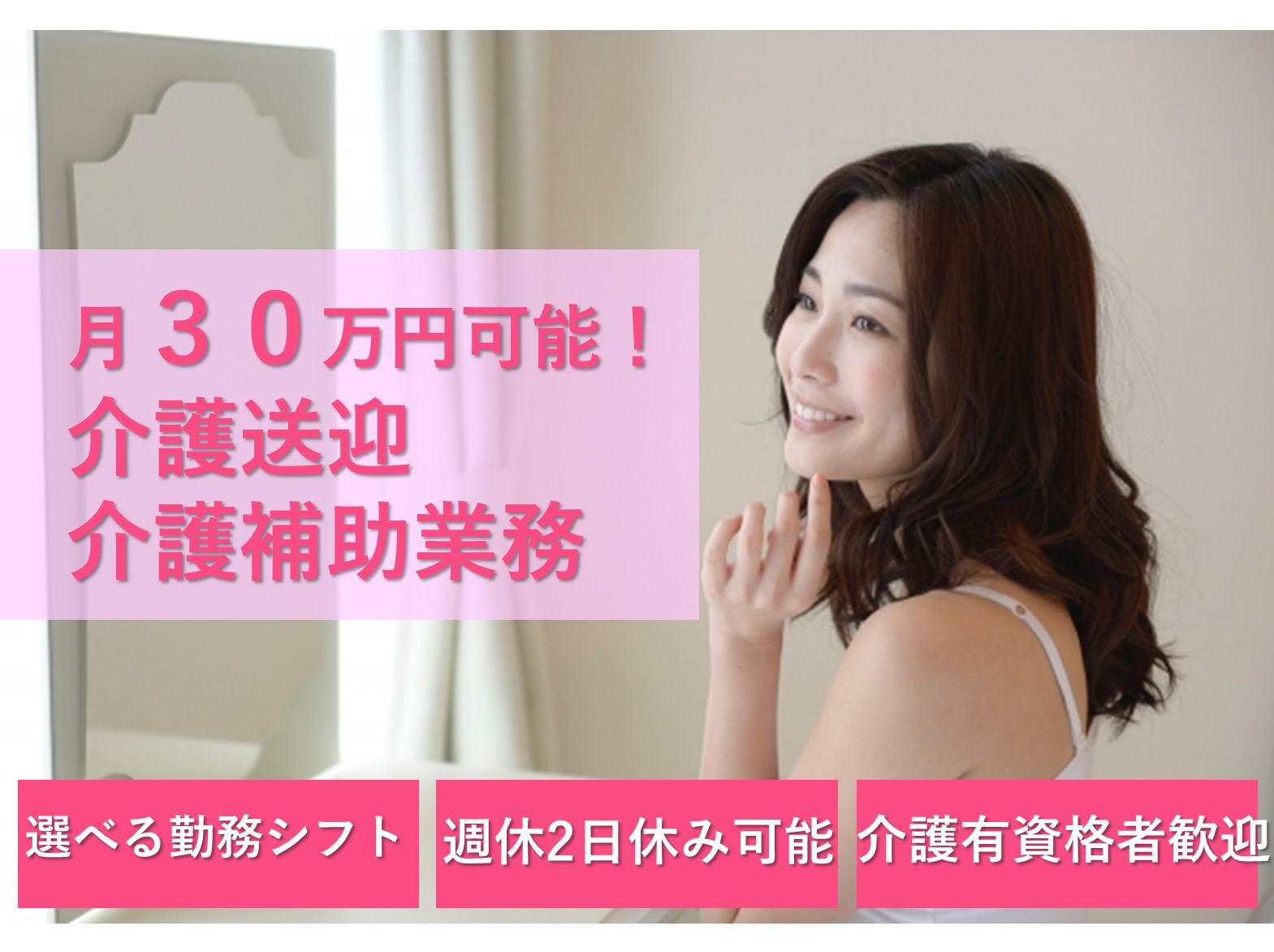 月30万可能!知多市での高収入介護送迎・介護補助スタッフ! イメージ