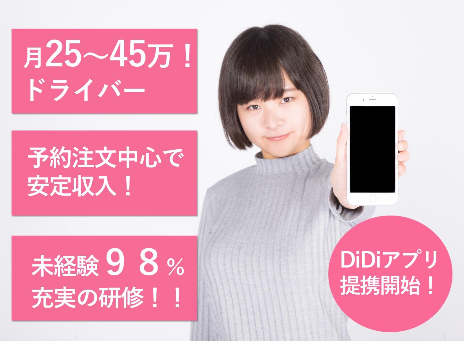 充実の研修でサポート!DiDi提携開始!平均年収469万★タクシーアテンダント イメージ