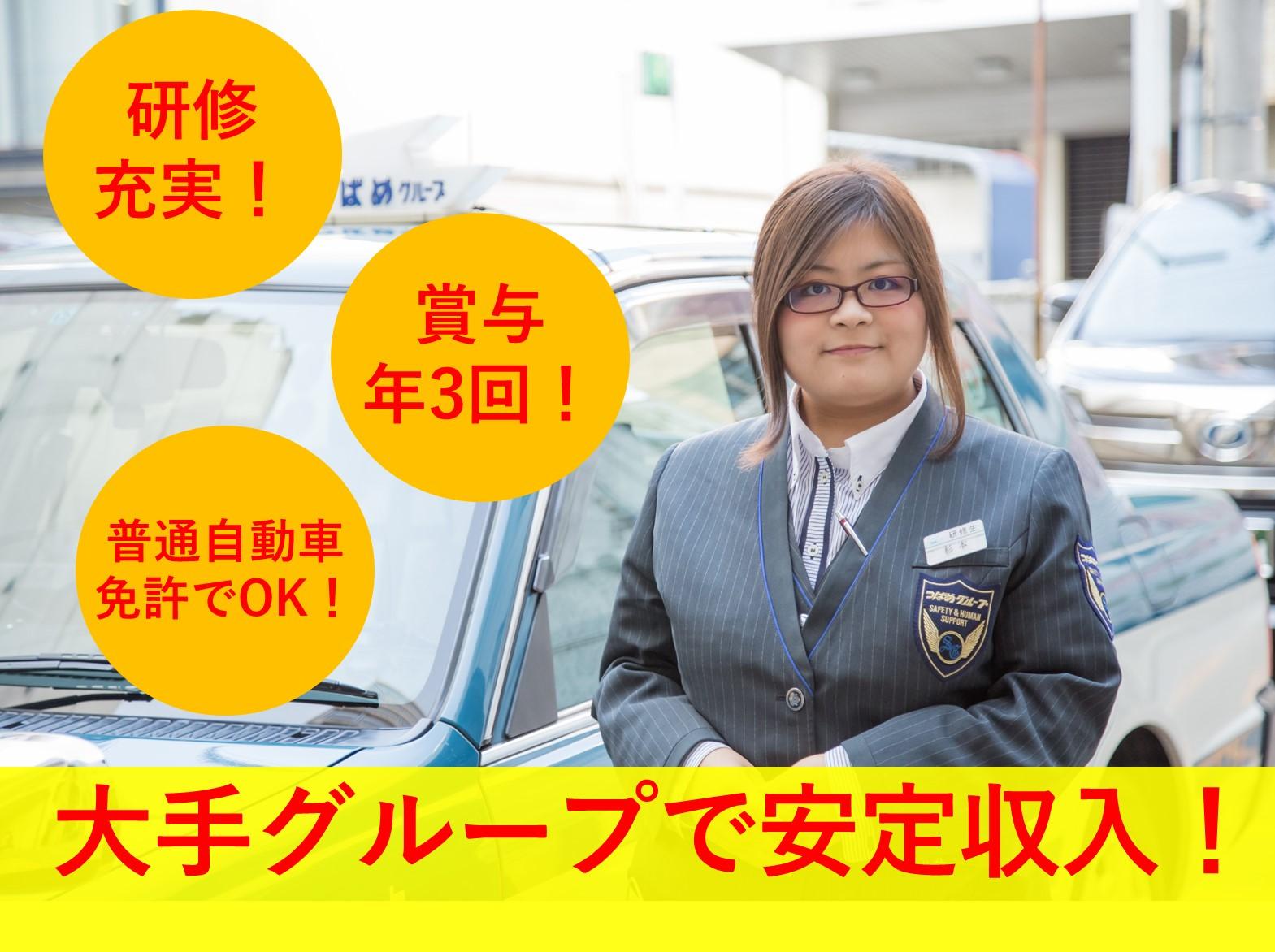 【岐阜市】未経験歓迎!資格取得支援制度あり!タクシーサービスアテンダント! イメージ