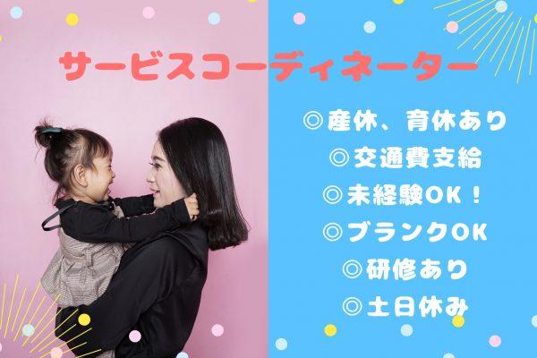 【東区】女性多数活躍中!家庭と仕事が両立できる保険のサービスコーディネーター! イメージ