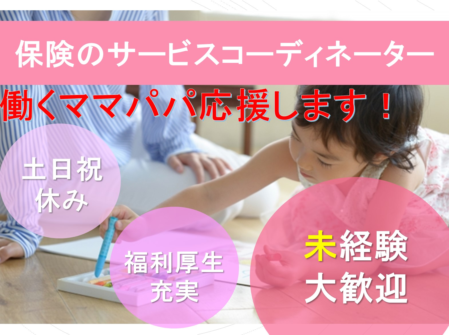 [豊田市]働くママパパ応援します!◇保険のサービスコーディネーター◇福利厚生も充実 イメージ