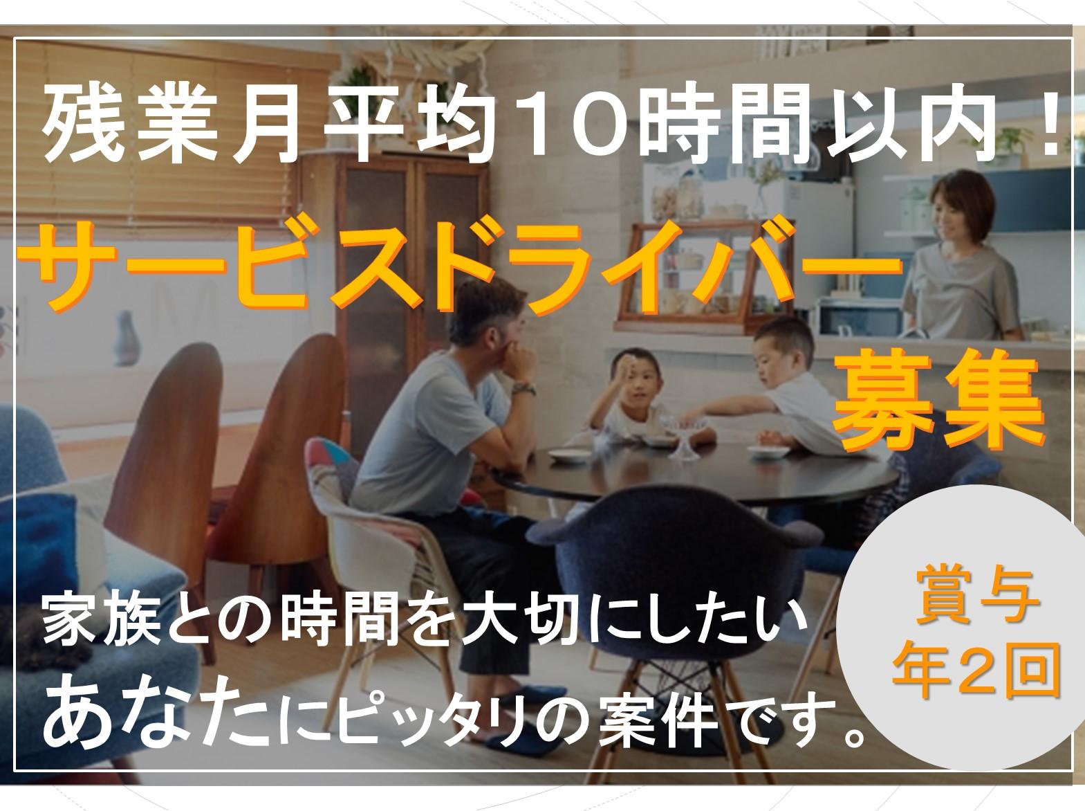 [清須市]家族との時間を大切にしたいあなたに!残業月平均10時間以内!◇サービスドライバー◇ イメージ