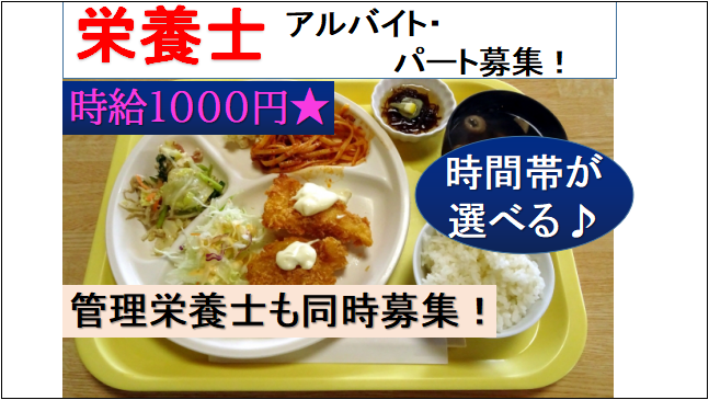 【時給1000円!交通費支給・車通勤OK★食事補助あり♪】施設内での栄養士勤務 イメージ