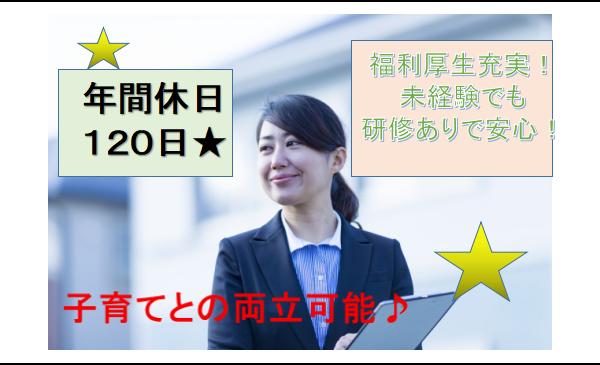 【賞与年2回♪仕事と家庭の両立可能】未経験OK☆研修ありサービスコーディネーター イメージ