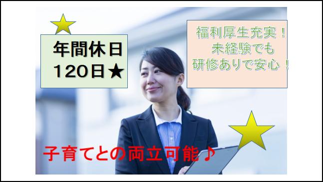 【年間休日120日!未経験OK・研修あり☆】サービスコーディネーター イメージ