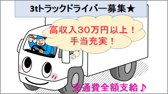 【高収入月給30万以上可!各種手当充実★社歴・学歴不問】3tトラックドライバー イメージ