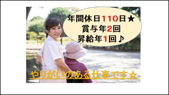 【年間休日110日!賞与年2回あり♪未経験OK】ゆとりとおもてなしの介護職員 イメージ